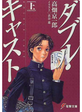 ダブル・キャスト 上(電撃文庫)