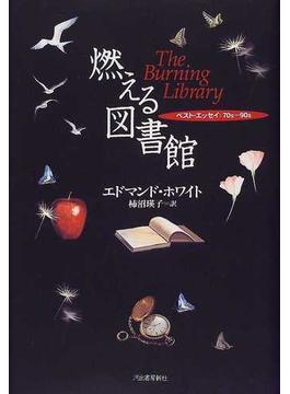 燃える図書館 ベストエッセイ:70s−90s