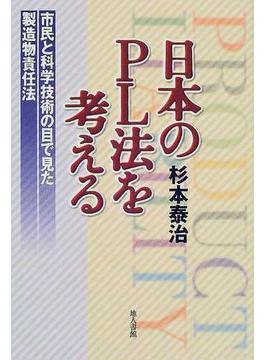 日本のPL法を考える 市民と科学技術の目で見た製造物責任法