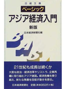 ベーシック/アジア経済入門 3版(日経文庫)