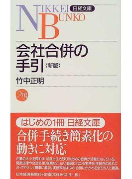 会社合併の手引 8版(日経文庫)