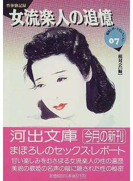 女流楽人の追憶 性体験記録(河出文庫)