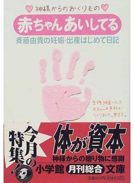 赤ちゃんあいしてる 斉藤由貴の妊娠・出産はじめて日記(小学館文庫)