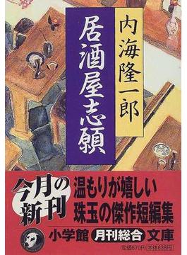 居酒屋志願(小学館文庫)