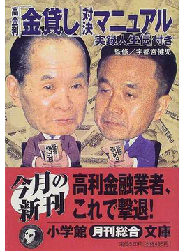 高金利「金貸し」対決マニュアル 〈実録人生伝〉付き(小学館文庫)
