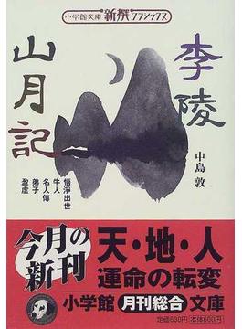 李陵 山月記(小学館文庫)
