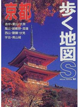 京都 改訂第11版