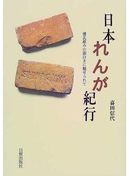 日本れんが紀行 煉瓦組みの面白さに魅せられて