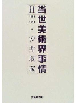 当世美術界事情 2 新美術新聞コラム「色いろ調」1990−1999