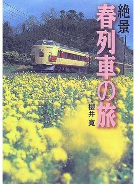 絶景春列車の旅 内房線から中央山岳縦貫線まで