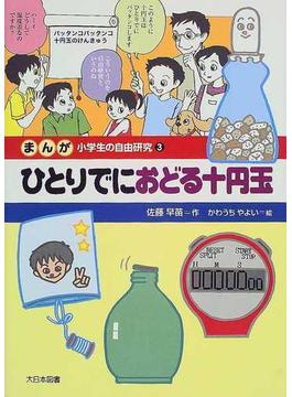 まんが小学生の自由研究 3 ひとりでにおどる十円玉