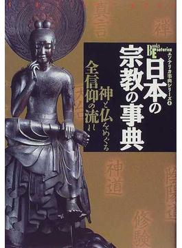 日本の宗教の事典 神と仏をめぐる全信仰の流れ