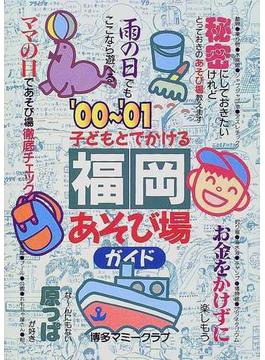 子どもとでかける福岡あそび場ガイド '00〜'01