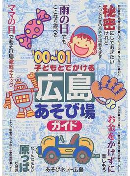 子どもとでかける広島あそび場ガイド '00〜'01