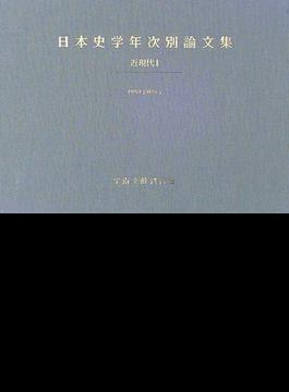 日本史学年次別論文集 近現代1−1997年