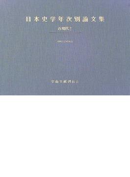 日本史学年次別論文集 近現代2−1997年
