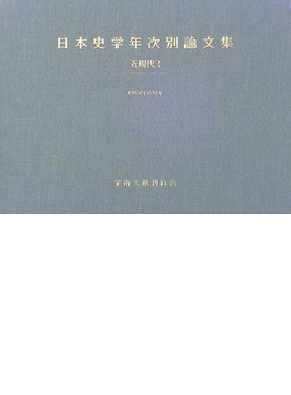 日本史学年次別論文集 近現代3−1997年