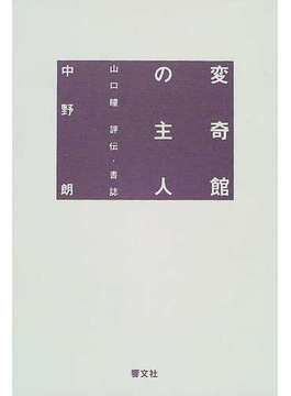 変奇館の主人 山口瞳評伝・書誌