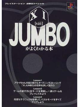 XI JUMBOがよくわかる本