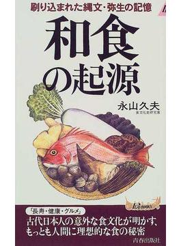 和食の起源 刷り込まれた縄文・弥生の記憶