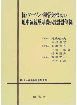 杭・ケーソン・鋼管矢板および地中連続壁基礎の設計計算例