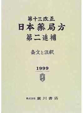 第十三改正日本薬局方第二追補 条文と注釈