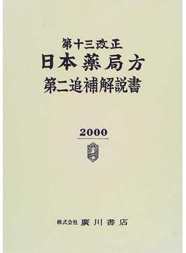 第十三改正日本薬局方第二追補解説書