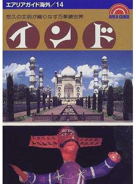 インド 第22版