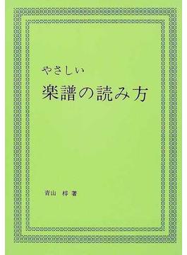 やさしい楽譜の読み方 第10版