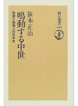 鳴動する中世 怪音と地鳴りの日本史(朝日選書)