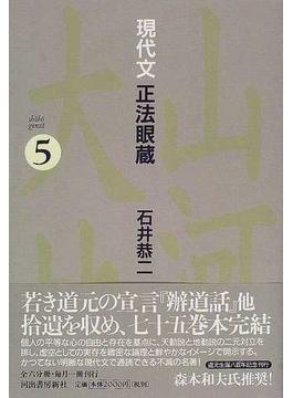 現代文正法眼蔵 5