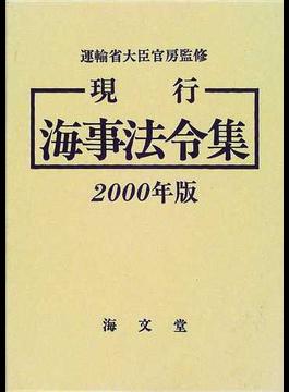 現行海事法令集 2000年版