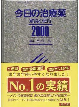 今日の治療薬 解説と便覧 2000