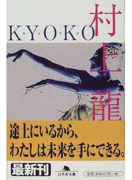 Kyoko(幻冬舎文庫)