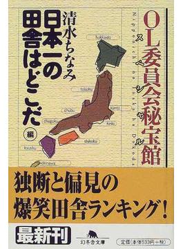 OL委員会秘宝館スペシャル 「日本一の田舎はどこだ」編(幻冬舎文庫)