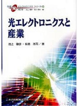 光エレクトロニクスと産業