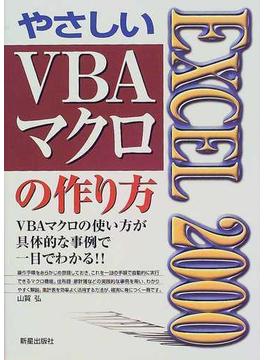 EXCEL 2000やさしいVBAマクロの作り方 VBAマクロの使い方が具体的な事例で一目でわかる!!