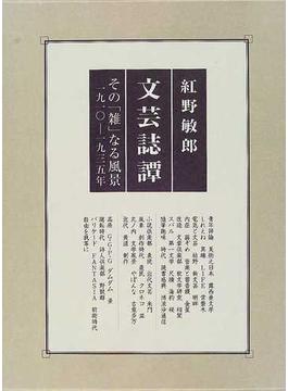 文芸誌譚 その「雑」なる風景一九一〇−一九三五年