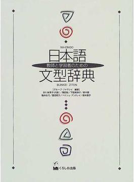 日本語文型辞典 教師と学習者のための 上製版
