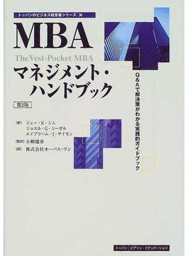 MBAマネジメント・ハンドブック Q&Aで解決策がわかる実践的ガイドブック