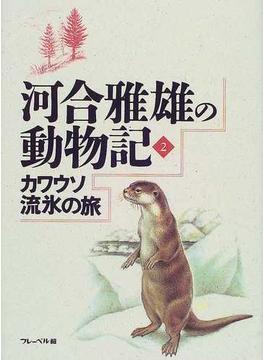 河合雅雄の動物記 2 カワウソ流氷の旅