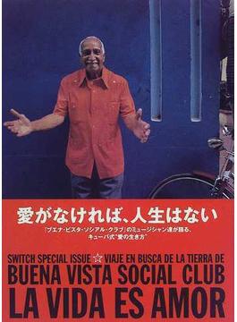 """愛がなければ、人生はない 『ブエナ・ビスタ・ソシアル・クラブ』のミュージシャン達が語る、キューバ式""""愛の生き方"""""""