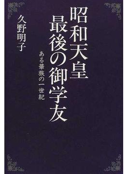 昭和天皇最後の御学友 ある華族の一世紀