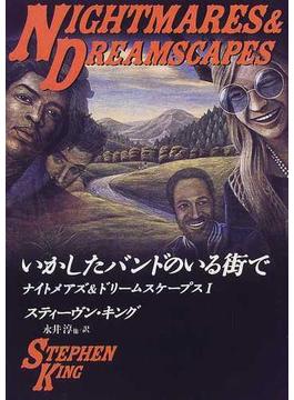 ナイトメアズ&ドリームスケープス 1 いかしたバンドのいる街で