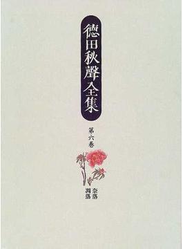 徳田秋聲全集 第6巻