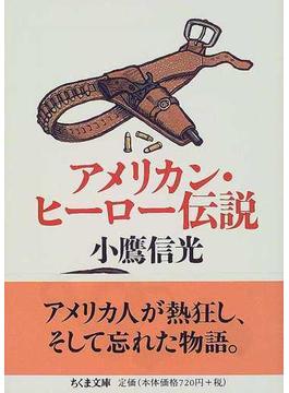 アメリカン・ヒーロー伝説(ちくま文庫)