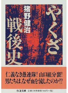 やくざ戦後史(ちくま文庫)