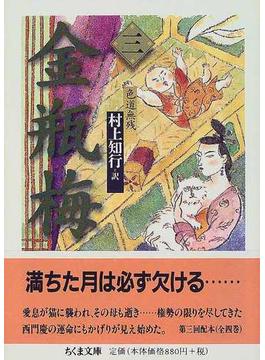 金瓶梅 3 色道無残(ちくま文庫)