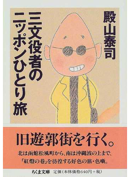 三文役者のニッポンひとり旅(ちくま文庫)