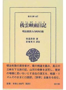 桟雲峡雨日記 明治漢詩人の四川の旅(東洋文庫)